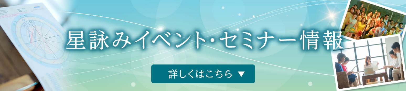 星詠み イベント セミナー