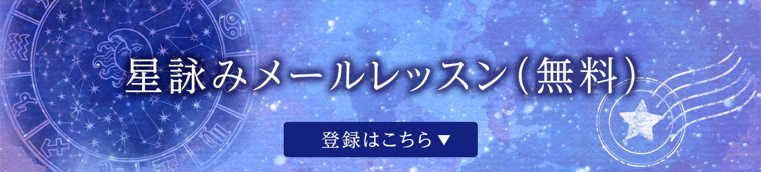 星詠み メールマガジン